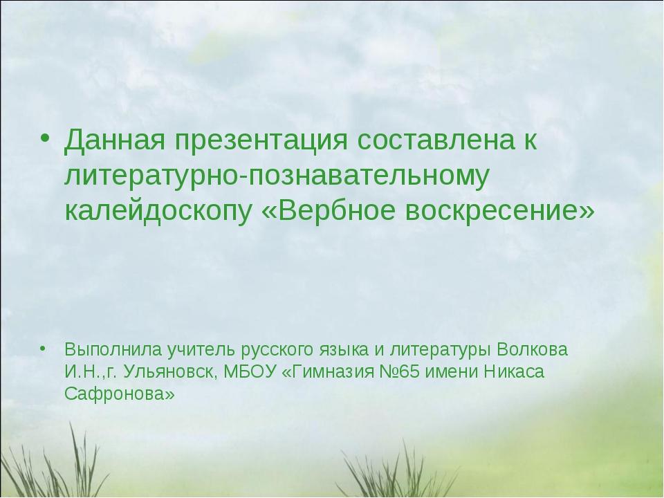 Данная презентация составлена к литературно-познавательному калейдоскопу «Вер...