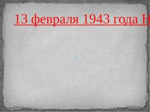 13 февраля 1943 года Новочеркасск был освобожден от фашистов
