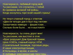 Новочеркасск, любимый город мой, Ты расскажи, что случилось с тобой. Во време