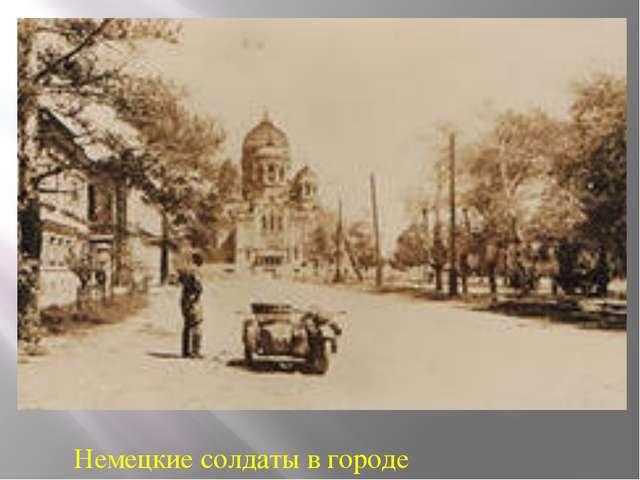 Немецкие солдаты в городе