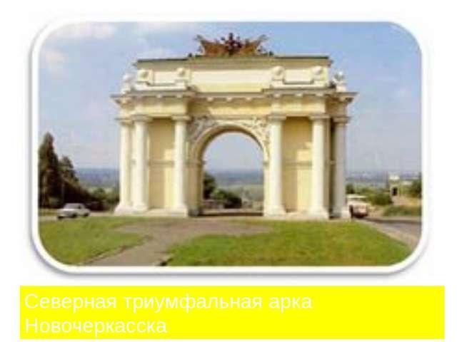 Северная триумфальная арка Новочеркасска