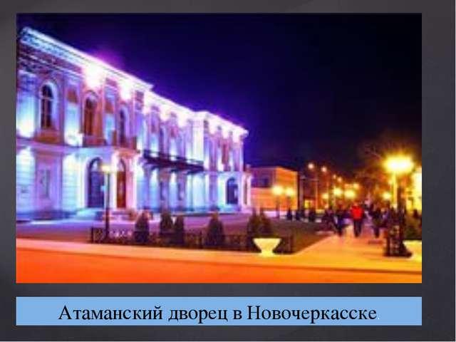 Атаманский дворец в Новочеркасске.