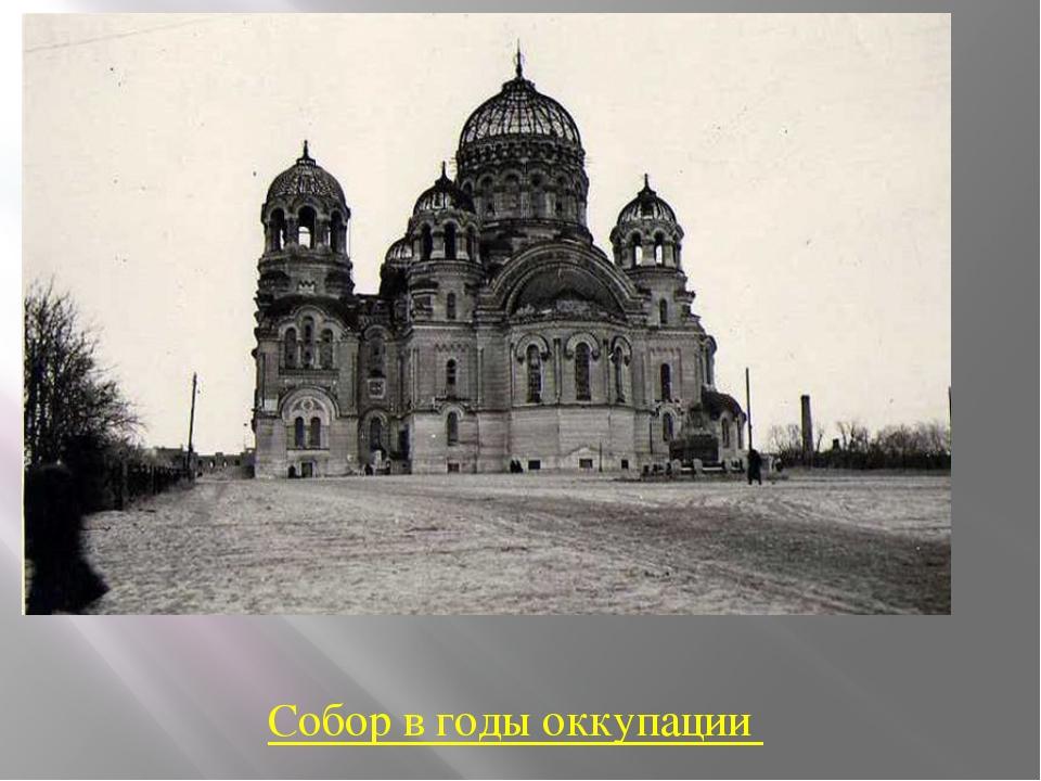 Собор в годы оккупации