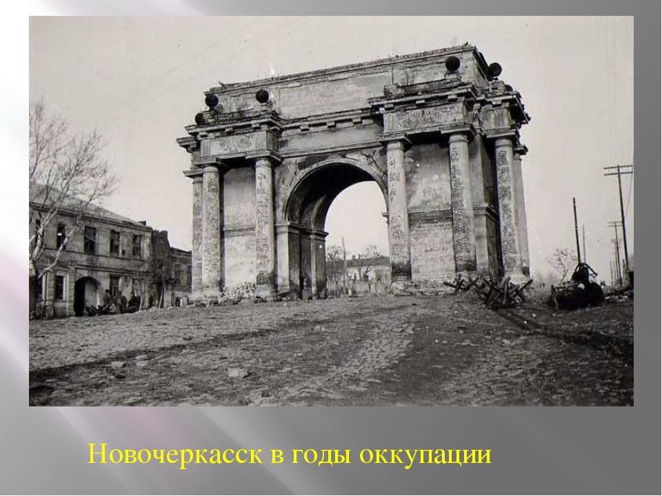 Новочеркасск в годы оккупации