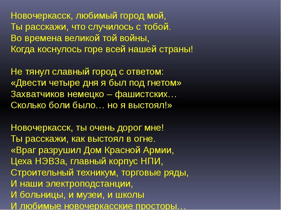 Новочеркасск, любимый город мой, Ты расскажи, что случилось с тобой. Во време...