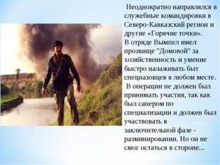 Неоднократно направлялся в служебные командировки в Северо-Кавказский регион