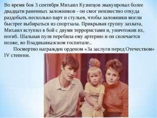 Во время боя 3 сентября Михаил Кузнецов эвакуировал более двадцати раненных з