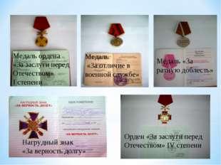 Нагрудный знак «За верность долгу» Медаль ордена «За заслуги перед Отечеством