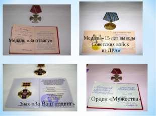 Медаль «15 лет вывода Советских войск из ДРА» Медаль «За отвагу» Орден «Мужес