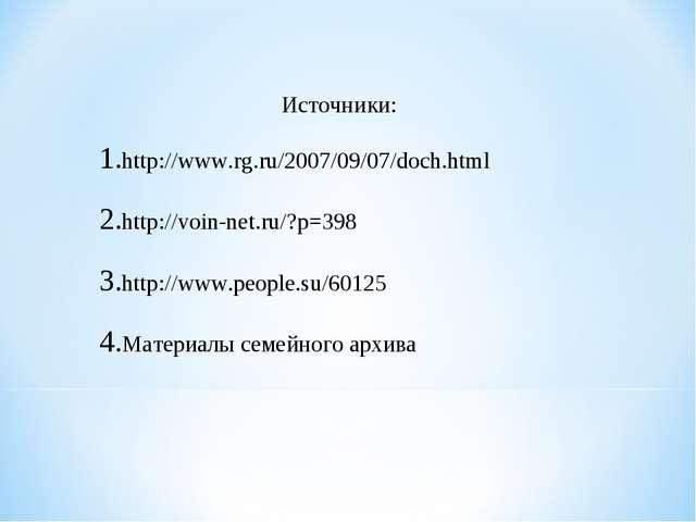 Источники: http://www.rg.ru/2007/09/07/doch.html http://voin-net.ru/?p=398 ht...