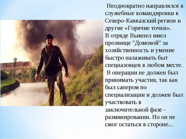 Неоднократно направлялся в служебные командировки в Северо-Кавказский регион...