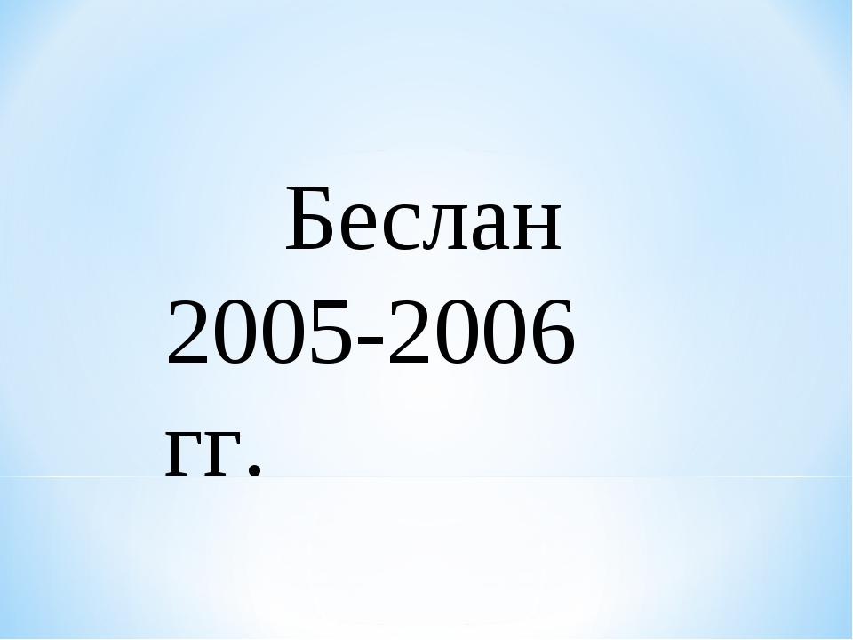 Беслан 2005-2006 гг.