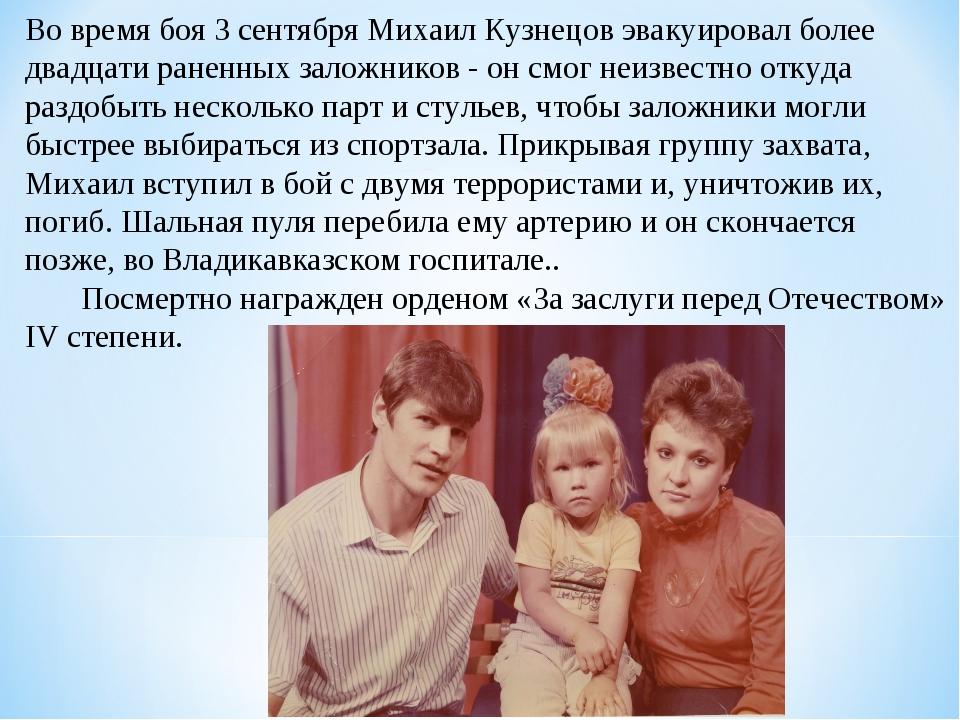 Во время боя 3 сентября Михаил Кузнецов эвакуировал более двадцати раненных з...