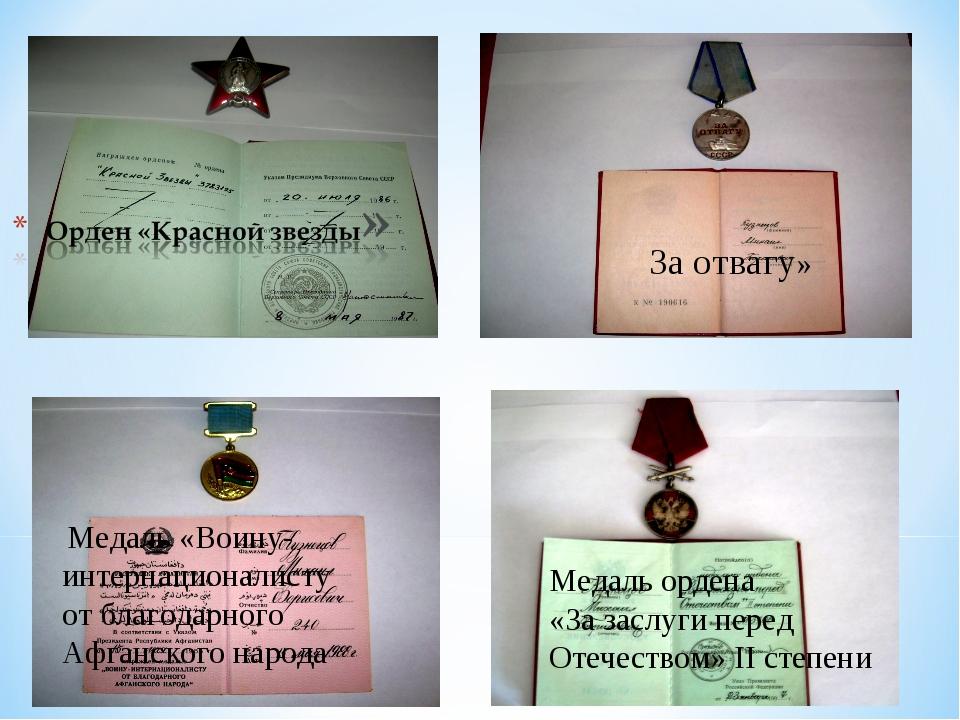 Медаль «Воину-интернационалисту от благодарного Афганского народа За отвагу»...