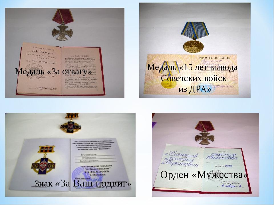 Медаль «15 лет вывода Советских войск из ДРА» Медаль «За отвагу» Орден «Мужес...