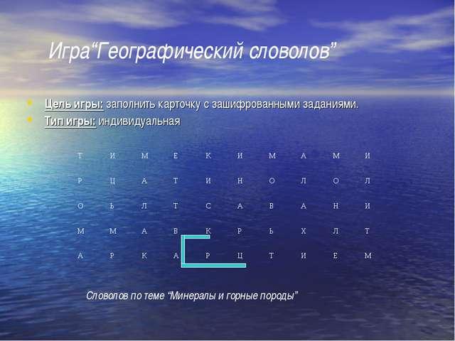"""Игра""""Географический словолов"""" Цель игры: заполнить карточку с зашифрованными..."""