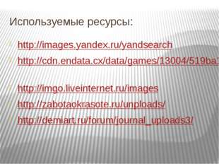 Используемые ресурсы: http://images.yandex.ru/yandsearch http://cdn.endata.cx
