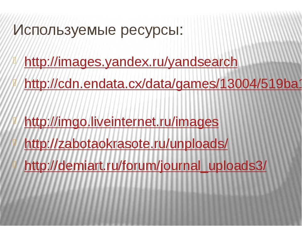 Используемые ресурсы: http://images.yandex.ru/yandsearch http://cdn.endata.cx...