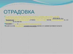 ОТРАДОВКА Страна Россия Субъект федерации Ростовская область Муниципальный ра