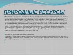 ПРИРОДНЫЕ РЕСУРСЫ На территории Азовского района, севернее хутора Обуховки, и