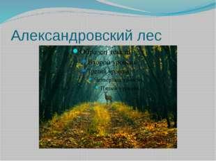 Александровский лес