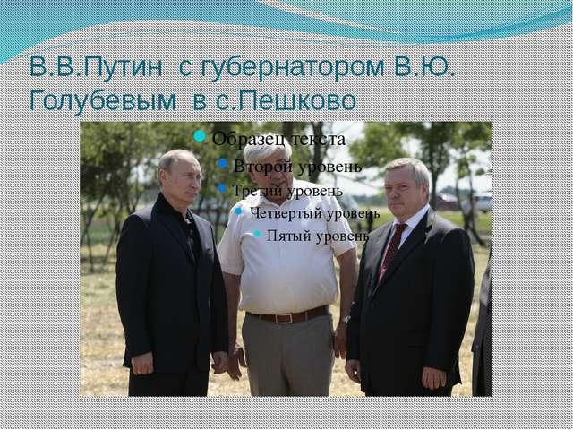 В.В.Путин с губернатором В.Ю. Голубевым в с.Пешково