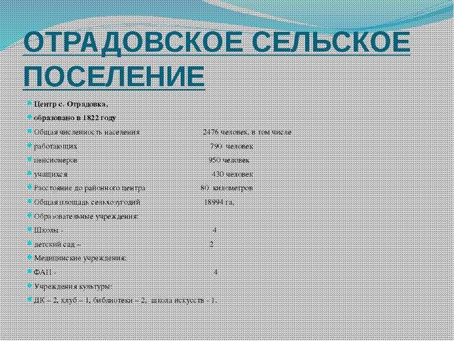 ОТРАДОВСКОЕ СЕЛЬСКОЕ ПОСЕЛЕНИЕ Центр с. Отрадовка, образовано в 1822году Общ...