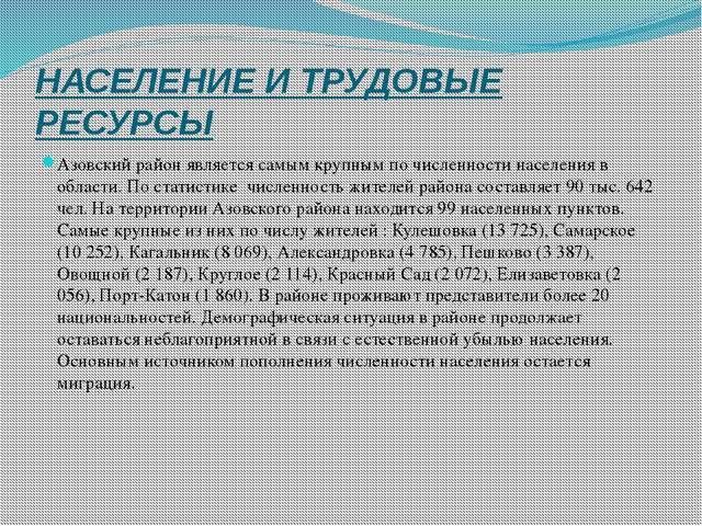 НАСЕЛЕНИЕ И ТРУДОВЫЕ РЕСУРСЫ Азовский район является самым крупным по численн...