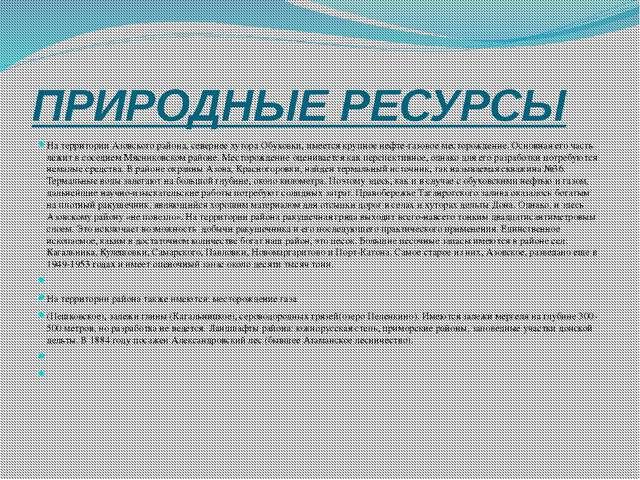 ПРИРОДНЫЕ РЕСУРСЫ На территории Азовского района, севернее хутора Обуховки, и...