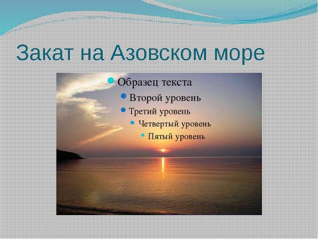 Закат на Азовском море