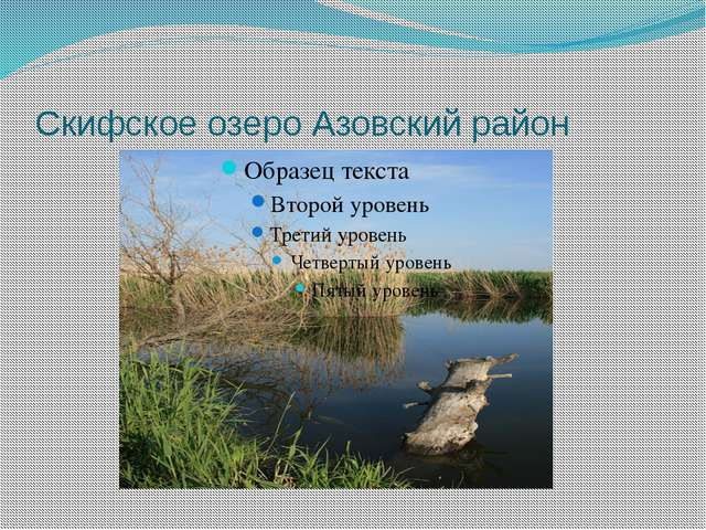 Скифское озеро Азовский район