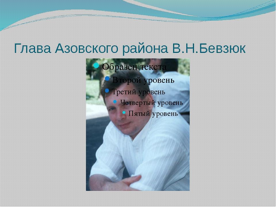 Глава Азовского района В.Н.Бевзюк