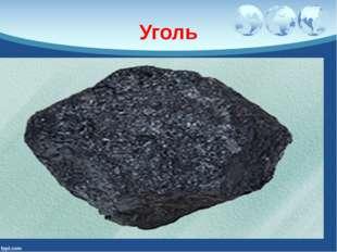 Уголь Он черный и блестящий, Людям помощник настоящий. Он несет в дома тепло,