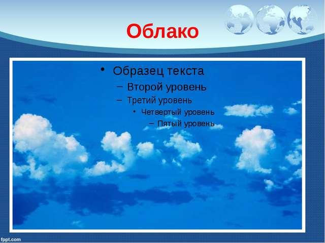 Облако Без крыльев летит, без ног бежит, без паруса плывет.