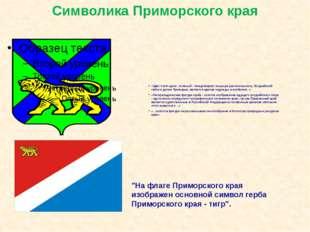 Символика Приморского края «Цвет поля щита - зеленый - олицетворяет пышную ра