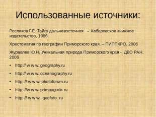 Использованные источники: Росляков Г.Е. Тайга дальневосточная. – Хабаровское