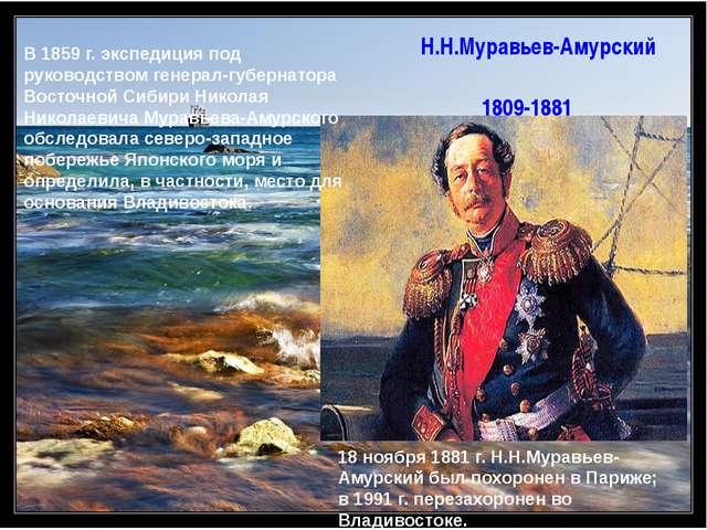 Н.Н.Муравьев-Амурский 1809-1881 В 1859 г. экспедиция под руководством генерал...