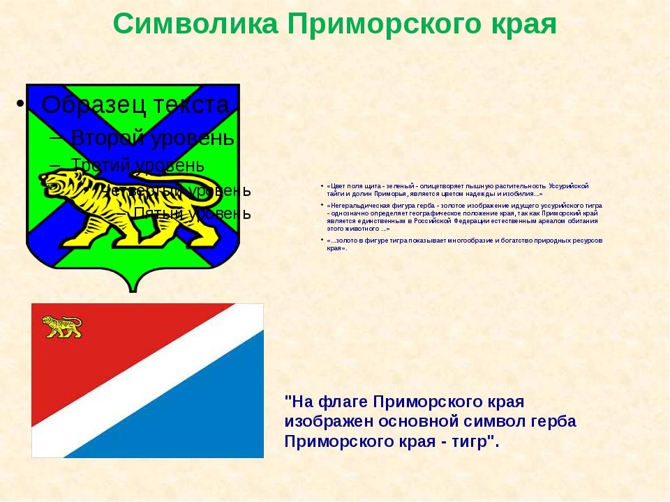 Символика Приморского края «Цвет поля щита - зеленый - олицетворяет пышную ра...