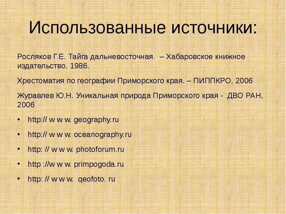 Использованные источники: Росляков Г.Е. Тайга дальневосточная. – Хабаровское...