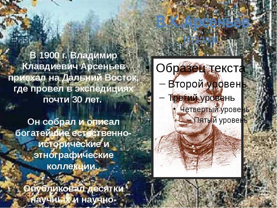 В.К.Арсеньев 1872-1930 В 1900 г. Владимир Клавдиевич Арсеньев приехал на Даль...