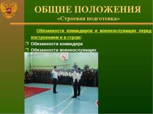 ОБЩИЕ ПОЛОЖЕНИЯ «Строевая подготовка» Обязанности командиров и военнослужащих