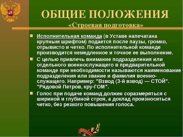 ОБЩИЕ ПОЛОЖЕНИЯ «Строевая подготовка» Исполнительная команда (в Уставе напеча...