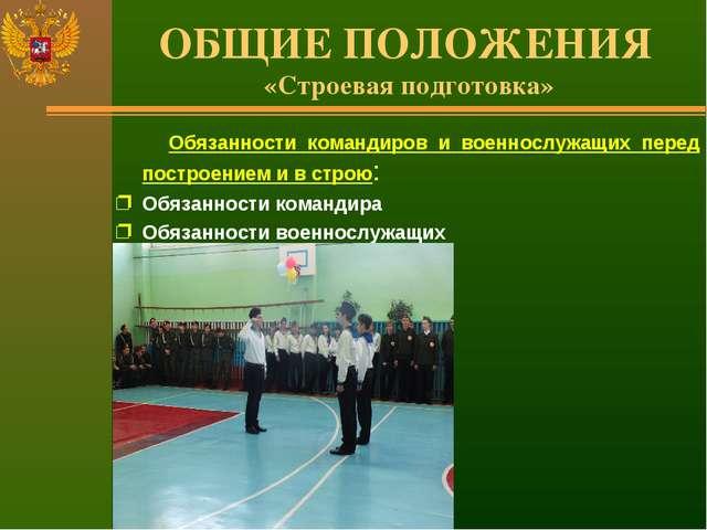 ОБЩИЕ ПОЛОЖЕНИЯ «Строевая подготовка» Обязанности командиров и военнослужащих...