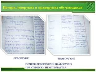 Почерк леворуких и праворуких обучающихся ЛЕВОРУКИЕ ПРАВОРУКИЕ ПОЧЕРК ЛЕВОРУК