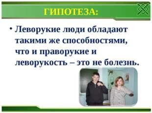 ГИПОТЕЗА: Леворукие люди обладают такими же способностями, что и праворукие и