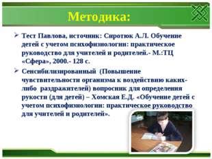 Методика: Тест Павлова, источник: Сиротюк А.Л. Обучение детей с учетом психоф