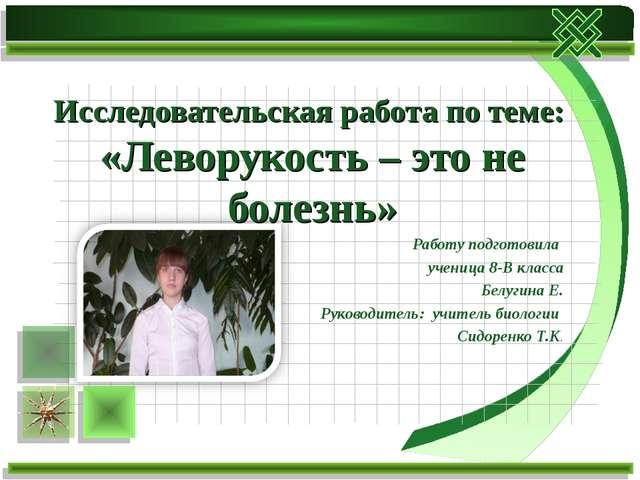 Работу подготовила ученица 8-В класса Белугина Е. Руководитель: учитель биоло...
