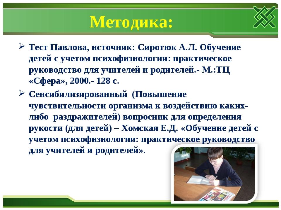 Методика: Тест Павлова, источник: Сиротюк А.Л. Обучение детей с учетом психоф...