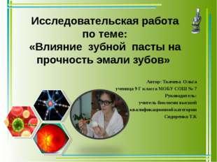 Исследовательская работа по теме: «Влияние зубной пасты на прочность эмали зу