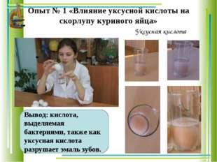 Опыт № 1 «Влияние уксусной кислоты на скорлупу куриного яйца» Вывод: кислота,
